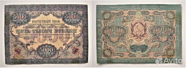 5000 рублей 1919г