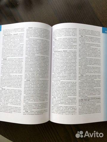 Книга о питании  89080159754 купить 4