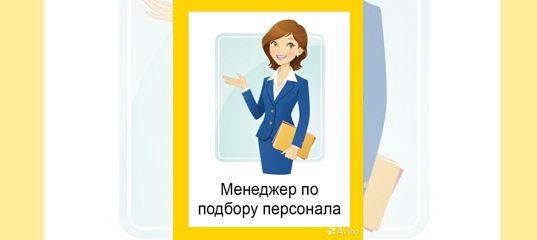 2166889aa2360 Вакансия Менеджер по массовому подбору персонала в Волгоградской области -  поиск сотрудников на Avito — Объявления на сайте Авито