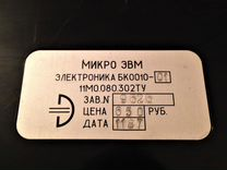 Электроника бк 0010 - раритет для коллекции