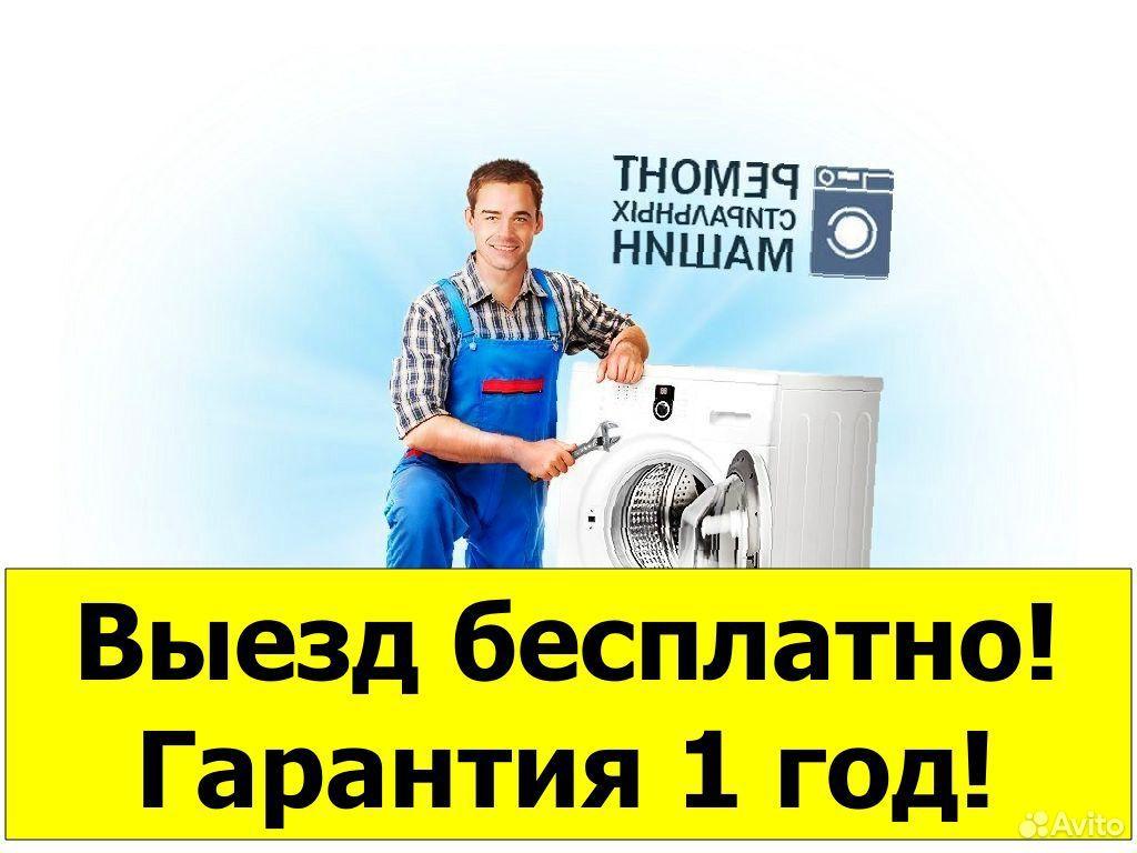 Ремонт холодильников, посудомоек, стиральных машин  89199017235 купить 1