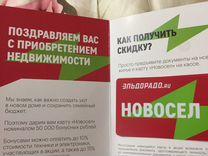 Сертификат на скидку — Билеты и путешествия в Казани