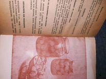 Книга, Кулинария, рецепты 1961г Молодой хозяйке