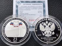 3 рубля Совет Федерации 25 лет, серебро 2018 год