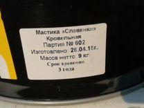 Мастика битумно-полимерная холодного применения — Ремонт и строительство в Москве