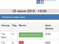 Билет на балет в большом на 25.06
