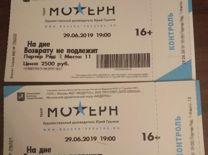 Спектакль «На дне» 29 06 19 в 19-00 Театр «Модерн»