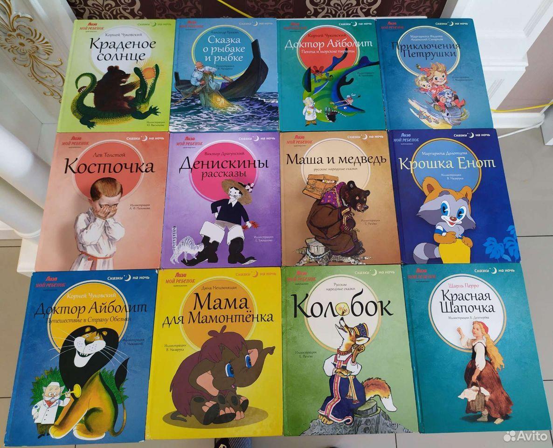 Книги детские  89191918339 купить 1