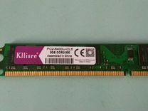 Оперативная память Kllisre ddr 2 2 gb