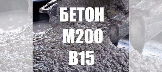 Заказать бетон из барнаула алмазный резка бетона