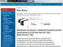 Продаю багажник Mont Blanc