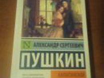 Произведения Пушкина, Гоголя, Шекспира