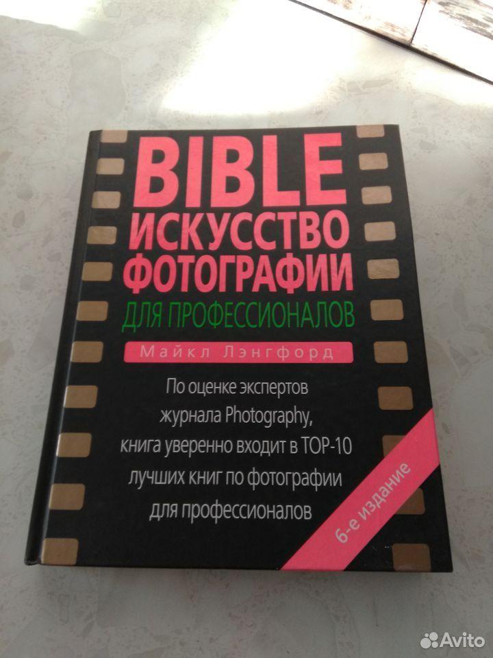89605163504  Книга по фотографии