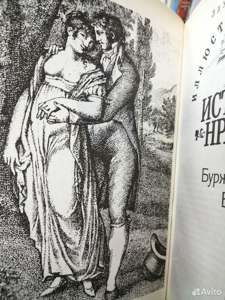 Фукс Эдуард История нравов 3 тома 1996г  89223542155 купить 6