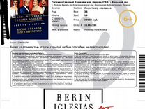 Билеты на концерт Андреа Бочелли 04.06.2019