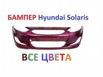 Бампер Hyundai solaris Окрашенный