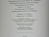 Илья Глазунов. Альбом (эксклюзивное подарочное изд