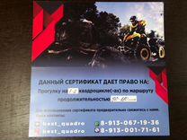 Сертификат прогулки на вадроциклах