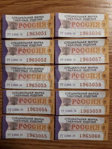 Акцизные марки табачные изделия купить дешевые сигареты по интернету