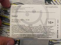 Продаю билет на Markul