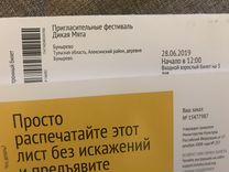 Билеты Дикая Мята