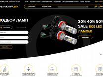 Интернет-магазин ближнийсвет.РФ