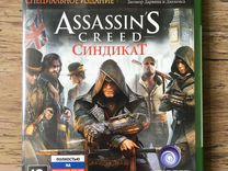 Assasssin's creed синдикат Xbox One