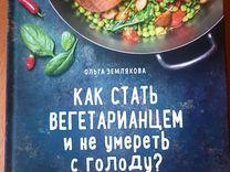 Как стать вегетарианцем и не умереть с голоду