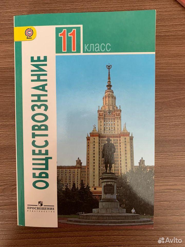 Продаю учебник по обществознанию 11 класс  89831103766 купить 1