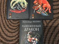 Александр Мазин, летопись в 3 томах