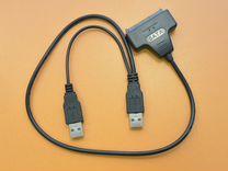 Переходник для HDD SATA-USB — Товары для компьютера в Самаре