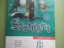 Учебник английского языка 8 класс Sportlight