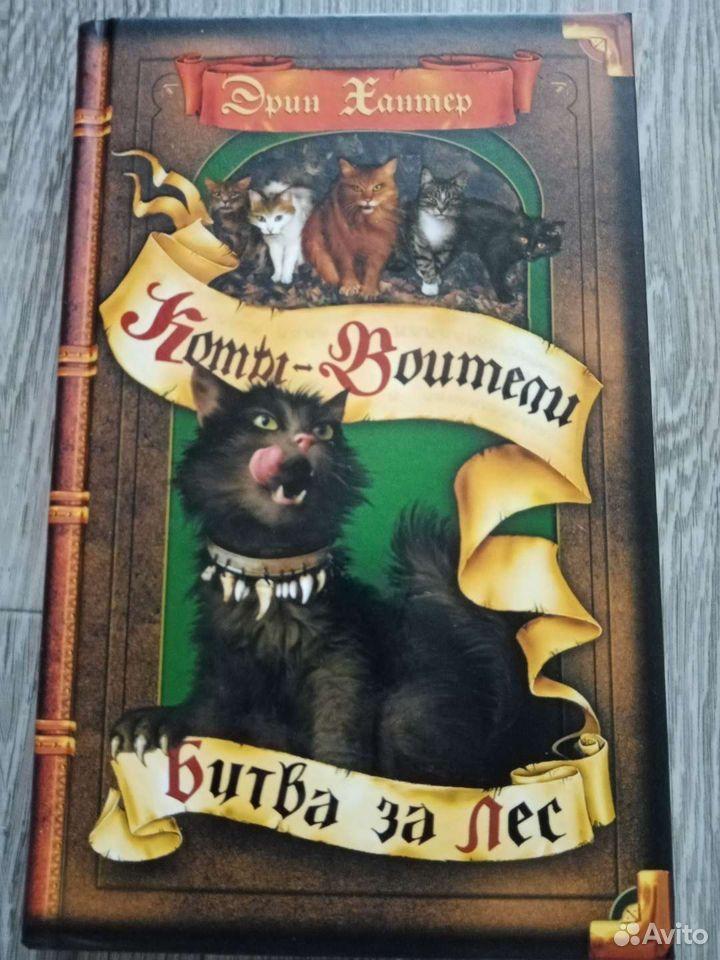 Книги коты воители  89532749015 купить 6