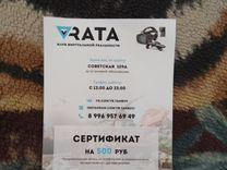 "Сертификат в VR клуб ""vrata"""