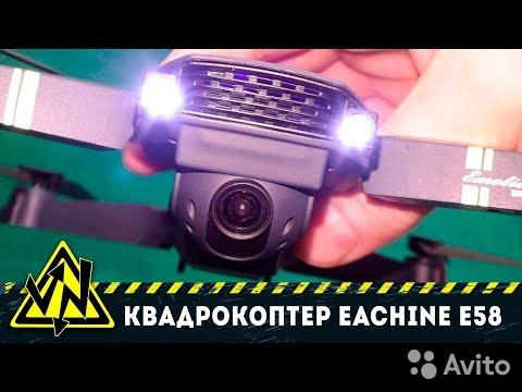 Новый дрон Eachine e58 с HD камерой 720p купить 1